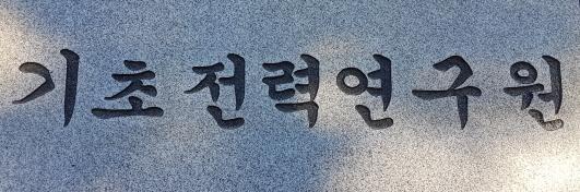 서울대 마이크로그리드 ESS 설치, 국첵과제_유스엠(주)1.jpg